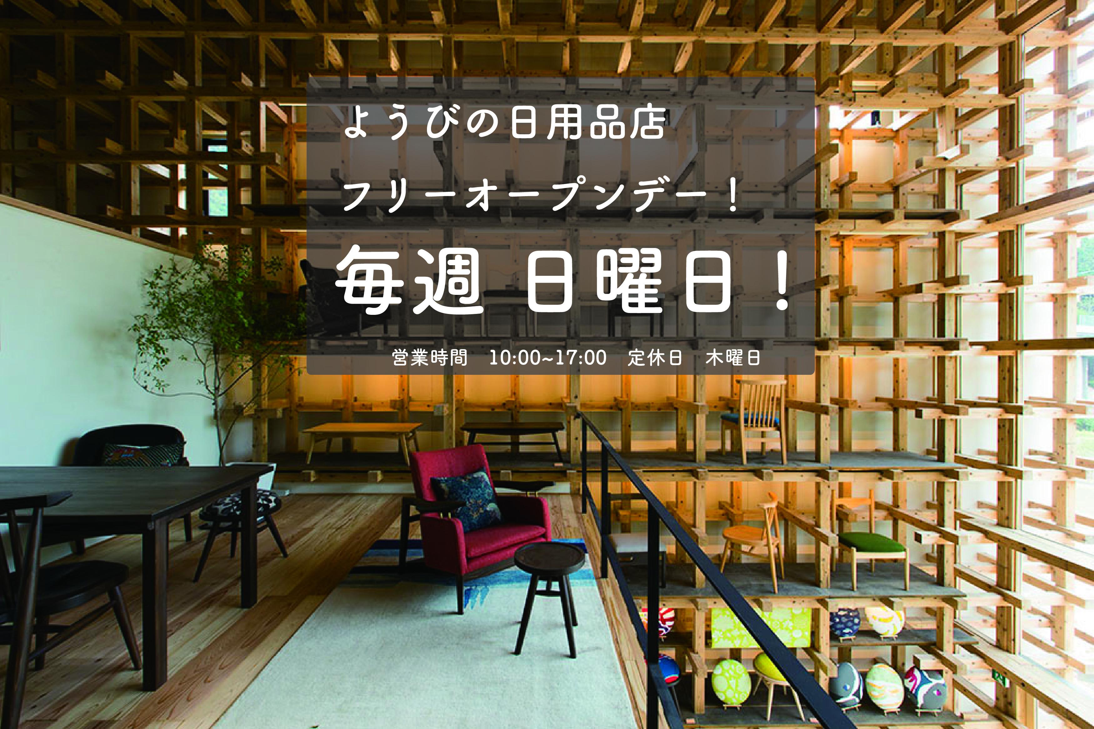 家具ショールーム「ようびの日用品店」フリーオープンデー!