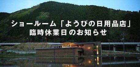 岡山県の緊急事態宣言の発令に伴うようびの日用品店の休業につきまして